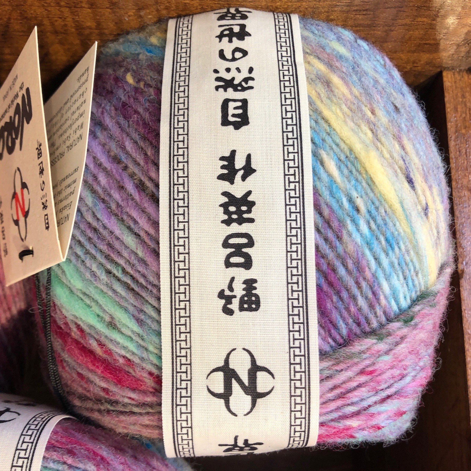 Ball of yarn with many colours.